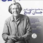 John Cage in Iran
